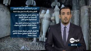 أخبار عربية - تحذيرات من إستخدام داعش أسلحة كيميائية في الموصل