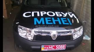 Наружная реклама, Житомир.Брендинг авто(, 2014-04-10T15:15:17.000Z)