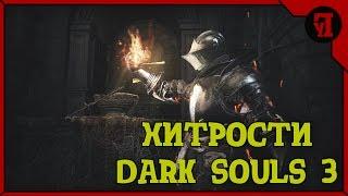 Dark Souls 3 Глитч Осколок Эстуса Кольцо жадного змея Лёгкий старт