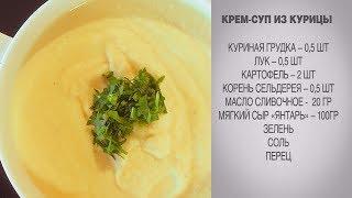 Крем-суп из курицы / Крем-суп / Крем суп / Крем суп из курицы / Куриный крем суп / Куриный суп-пюре
