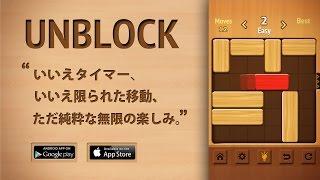 Unblock フリー