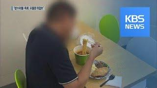 탄수화물·육류, 우울증 위험 높인다!…왜 그럴까? / KBS뉴스(News)