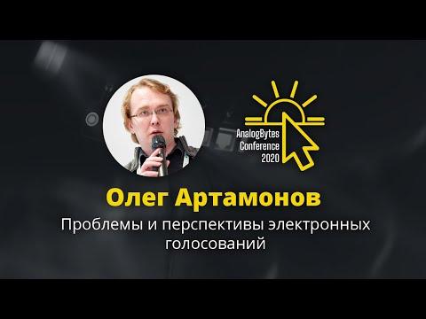 Олег Артамонов — AnalogBytes Conference 2020