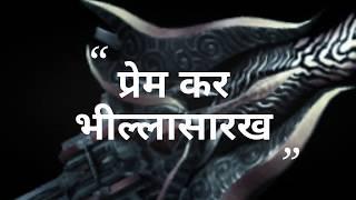 प्रेम कर भील्ला सारख   Prem kar bhillasarkh    कवी कुसुमाग्रज    Poet Kusumagraj