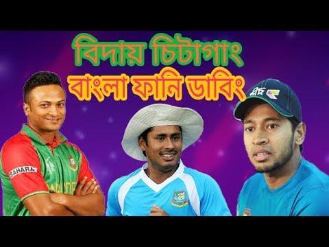 বিদায় চিটাগাং | Dhaka Dynamites vs Chittagonj Vikings Eliminator | New Bangla Funny Dubbing Video
