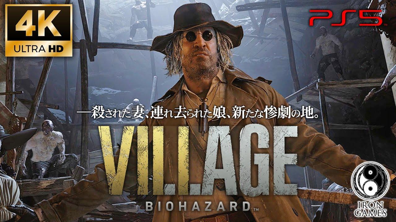 #3【バイオハザードヴィレッジ/PS5】カール・ハイゼンベルクの仕掛けるデスゲーム【4K/Zバージョン】