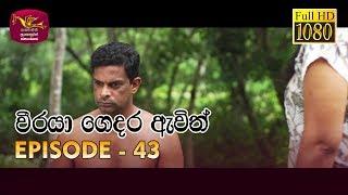 Weeraya Gedara Awith | වීරයා ගෙදර ඇවිත් | Episode - 43 | 2019-06-29 | Rupavahini Teledrama Thumbnail