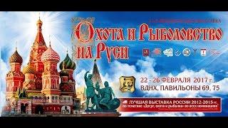 41-я Международная выставка Охота и рыболовство на Руси проходит 22-26 февраля на ВДНХ