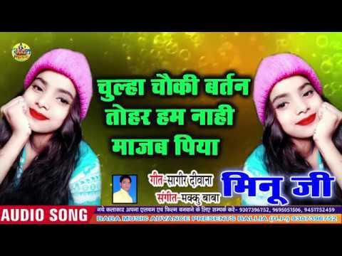 Dahej Song  चुल्हा चौकी ना माजब पिया - Minu Super Hit Song- Bhojpuri Song