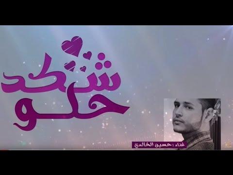 اغنية حسين الخالدي شكد حلو لك لك 2016 كاملة اون لاين YouTube مع الكلمات