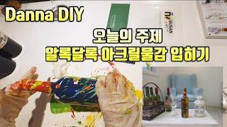 [DIY창업]와인병 인테리어.유리공예.아크릴물감 색칠하…