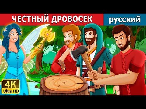 ЧЕСТНЫЙ ДРОВОСЕК | The Honest Woodcutter Story | сказки на ночь | русский сказки
