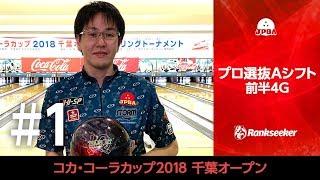 【ライブ配信】プロ選抜Aシフト前半4G『2018千葉オープンボウリングトーナメント』