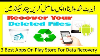 Best Apps On Play Store For Mobile Data Recovery 2017-18 Urdu, Hindi Tutorial