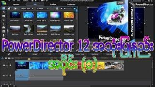 How to use basic PowerDirector Video Editing (part 1) screenshot 5