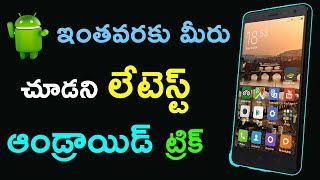 latest android trick to share phone with others | tech true telugu | in telugu