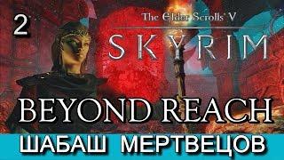 Скайрим: За Пределом (Skyrim: BEYOND REACH). Прохождение. Часть 2. ИЗ ПРАХА.