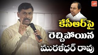 BJP Muralidhar Rao Sensational Comments On CM KCR And TRS Party | DK Aruna