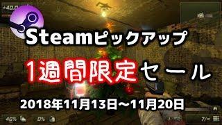 【Steamピックアップ1週間限定セール】2018年11月13日~11月20日
