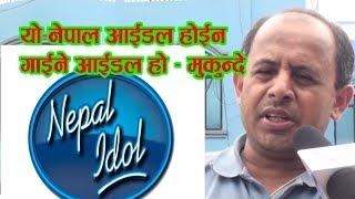 यो नेपाल आईडल हैन गाईने आईडल हो - मुकुन्दे | This Is Not Nepal Idol - Mukunde