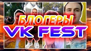Блогеры на ВКФест Как мы провели день с блогерами Советы от Николая Соболева  Интервью Utopiashow