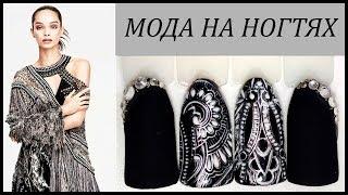 Стильный Дизайн Ногтей/ Модный Дизайн ногтей Зима 2018 по мотивам коллекции Balmain