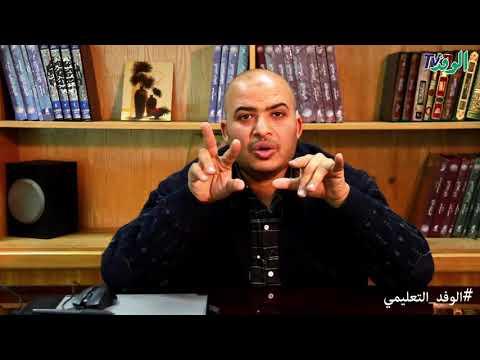 مراجعة نهائية في الأدب والنصوص والقراءة | لغة عربية| أدب| الصف الأول الثانوي| ترم ثاني 2018  - 01:21-2018 / 4 / 25