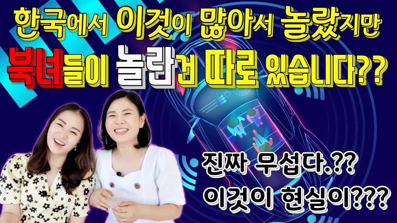 북녀들이 한국에서 이것이 많아서 많이 놀랐지만 , 이것이 전부가 아니였다.?? 아직 놀라긴 이르다.