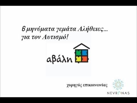 6 μηνύματα γεμάτα Αλήθειες... για τον Αυτισμό!