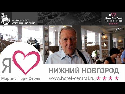Гость из Германии  Критика отеля «Маринс Парк Отель Нижний Новгород»