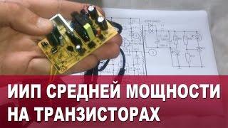 ИИП средней мощности на транзисторах