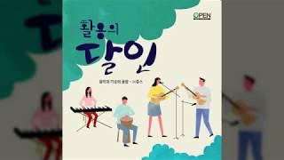 [활용의 달인] 음악과 기술의 융합 - (주)쥬스