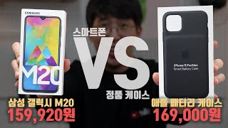 죄송합니다. 싸다고 얕보지 않겠습니다. 한국에서 제일 싼 10만원대 삼성 스마트폰. 갤럭시 M20 언빡싱!
