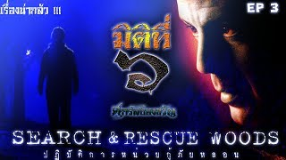 Search and Rescue Woods [EP.3] - ปฏิบัติการหน่วยกู้ภัยหลอน (Part 4) !!!