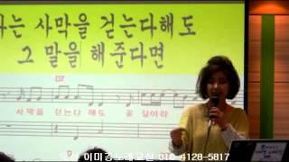 노사연  바램  배우기 (대전 목상 새마을 이미경 노래교실)