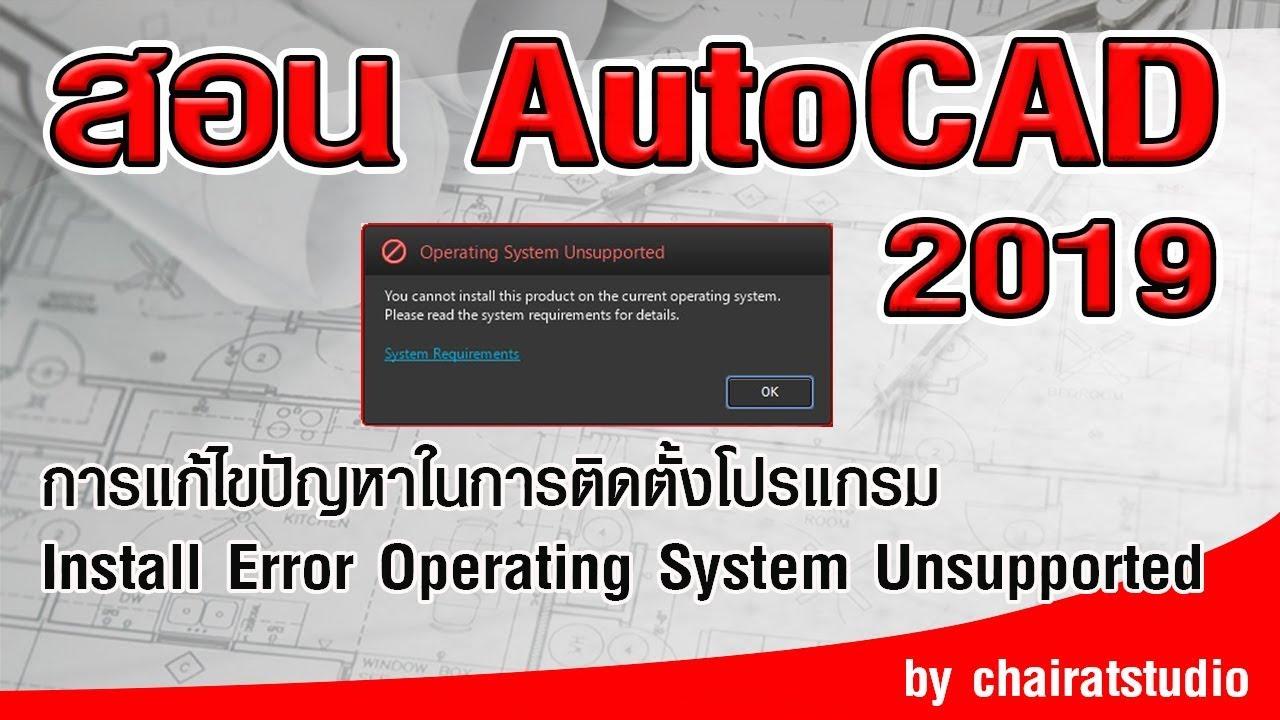 สอน AutoCAD 2019 การแก้ปัญหา Operating System Unsupported  ในการติดตั้งโปรแกรม