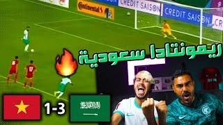 ردة فعل مباشرة 🔴 على مباراة المنتخب السعودي وفييتنام   ريمونتادا سعودية 💚🔥😍( بشاشة )