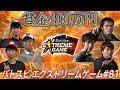 【賞金100万円】バトスピ エクストリームゲーム #81 の動画、YouTube動画。