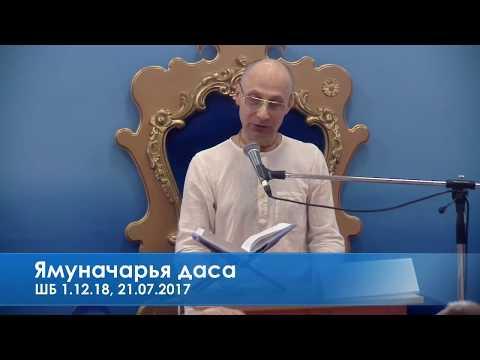Шримад Бхагаватам 1.12.18 - Ямуначарья прабху