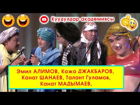 Күлө берип ичибиз эзилди. Жаңы СОНУН Тамаша/Бишкек жактыбы? Куудулдар 2019
