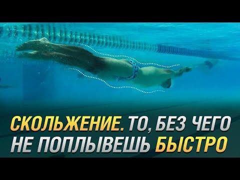Скольжение в плавании кролем. Это 100% улучшит твой результат. Как плыть экономно?