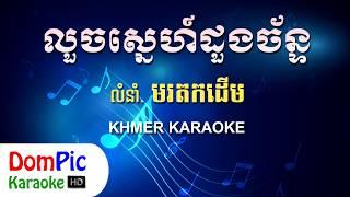 លួចស្នេហ៍ដួងច័ន្ទ មរតកដើម ភ្លេងសុទ្ធ - Louch Sne Doung Chan Morodok Derm - DomPic Karaoke