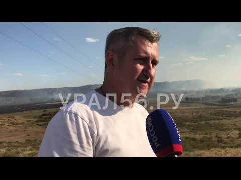 Пожар под Новотроицком. Ситуацию прокомментировал глава Новотроицка Дмитрий Буфетов: