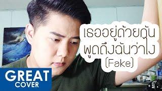เธออยู่ด้วยกัน พูดถึงฉันว่าไง (Fake) – Karamail【เกร้ท Cover】