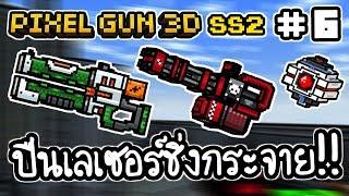 Pixel Gun 3D SS2 #6 - ปืนเลเซอร์ชิ่งกระจาย!! [ เกมส์มือถือ ]