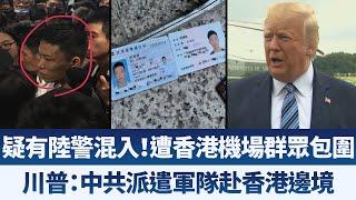 疑有陸警混入!遭香港機場群眾包圍|川普:中共派遣軍隊赴香港邊境|早安新唐人【2019年8月14日】|新唐人亞太電視