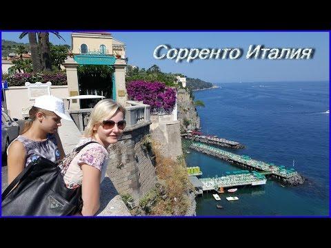 Италия Сорренто (Sorrento Italy) : обзор курорта  #12 #Авиамания