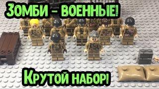 Набор ВОЕННЫХ И ЗОМБИ!! (Минифигурки для ЛЕГО! Крутой набор!!)