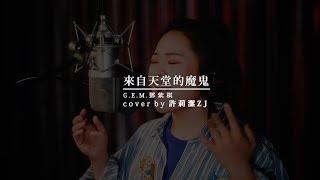 G.E.M.鄧紫棋_來自天堂的魔鬼 AWAY  cover by 許莉潔ZJ