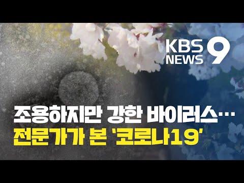 """코로나19 소리없이 강하다…""""마치 스텔스기 같아"""" / KBS뉴스(News)"""